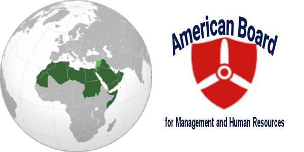 البورد الامريكي للادارة والموارد البشرية